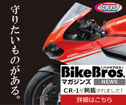 バイクコーティング